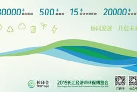 2019中国(重庆)长环会暨水技术与设备展