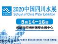 2020中国四川水展邀请函
