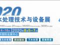 2020四川水展预登记全面开启,现场豪礼享不停