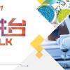 CHINAPLAS 2021国际橡塑展